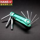 漢斯折疊式內六角扳手套裝內六角螺絲刀套裝內六方扳手內六角板手