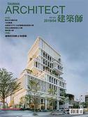 建築師雜誌 4月號/2019 第532期