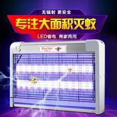 滅蚊燈 電擊滅蚊燈家用LED無輻射安全驅蚊神器餐廳滅蠅捕蚊器室內  寶貝計畫