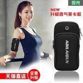 臂包 跑步手機臂包戶外手機袋男女款通用手臂帶運動手機臂套手腕包防水
