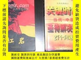 二手書博民逛書店罕見關鍵時刻Y22969 許明主編 今日中國出版社 出版1997