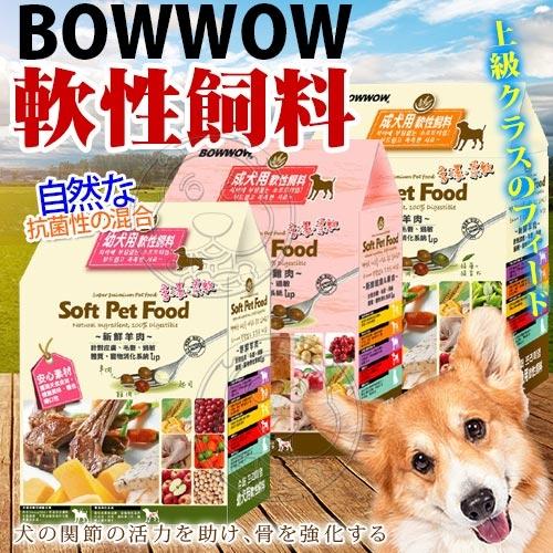 【培菓幸福寵物專營店】BOWWOW》成犬用新鮮羊肉/幼犬/成犬雞肉+鮭魚軟性飼料-1.2kg