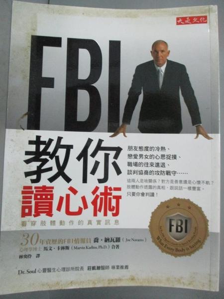【書寶二手書T8/心理_EPD】FBI教你讀心術_喬.納瓦羅