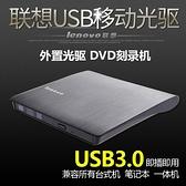 聯想USB3.0外置行動光驅DVD|CD刻錄機台式電腦一體機筆記本通用 小明同學