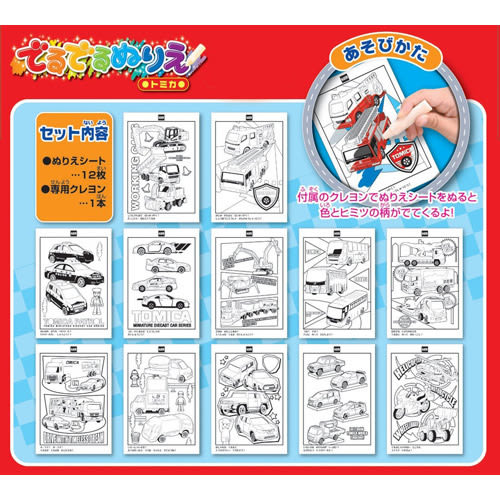 TOMICA小汽車神奇彩繪本_ DS86471