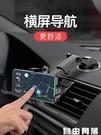 車載手機支架汽車用吸盤式萬能通用型導航支駕支撐夾車內車上黏貼  自由角落
