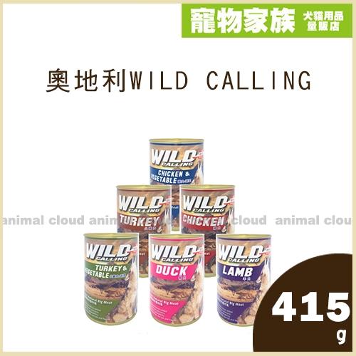 寵物家族-奧地利WILD CALLING犬罐415g-各口味可選