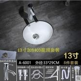 奧薩帝台下盆洗臉盆嵌入式陶瓷橢圓形小號尺寸衛生間洗手盆洗面盆【13寸加8403龍頭套裝】
