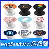 PopSockets泡泡騷 公司貨 手機架 自拍神器 抖音神器 氣囊手機支架 聖誕 樹懶 霓虹燈 霓虹雪花 造型