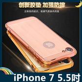 iPhone 7 Plus 5.5吋 電鍍邊框+PC髮絲紋背板 金屬拉絲質感 卡扣二合一組合款 保護套 手機套 手機殼