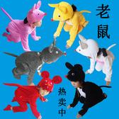 小老鼠動物演出服老鼠嫁女舞蹈服老鼠搬家兒童表演服裝話劇衣服促銷好物