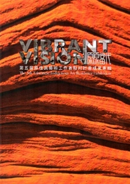 VIBRANT VISION原原當代:第五屆原住民藝術工作者駐村計畫成果專輯