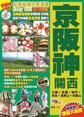 (二手書)紅楓粉櫻古意漫遊Easy GO!:京阪神關西(2014-15年版)