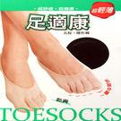 足適康 五趾隱形襪 超輕薄 台灣製 蒂巴...
