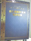 【書寶二手書T8/大學法學_ZDT】著作權國際案例選譯彙編(軟精裝)_司法院行政訴訟及懲戒廳