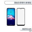 MOTO G10 滿版全膠鋼化玻璃貼 保護貼 保護膜 鋼化膜 9H鋼化玻璃 螢幕貼 H06X7