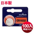 ◆日本製造muRata◆總代理公司貨CR1632 / CR-1632(100顆送10顆入)鈕扣型3V鋰電池 相容DL1632