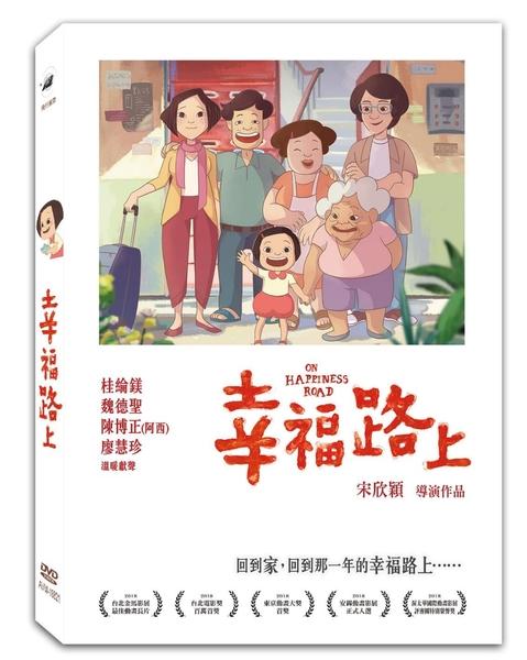 幸福路上 平裝版 DVD 免運 (購潮8)