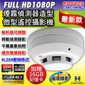 Full HD 1080P 煙霧偵測器造型遙控微型針孔攝影機