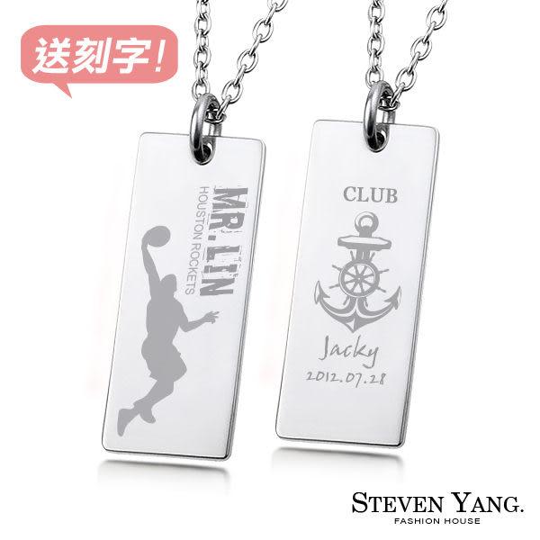 項鍊刻字STEVEN YANG西德鋼飾 客製訂作刻字吊牌長形 情侶對鍊 送刻字*單個價格*