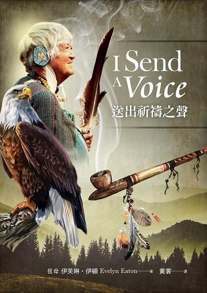 送出祈禱之聲  I Send A Voice