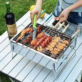 燒烤爐 原始人燒烤爐戶外木炭家用燒烤架烤肉工具3-5人迷妳小型折疊野外2 Igo宜品居家館