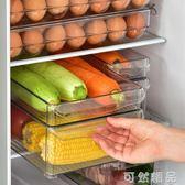 2個裝冰箱收納器冰箱收納盒長方形抽屜式整理盒食品食物儲物盒 可然精品