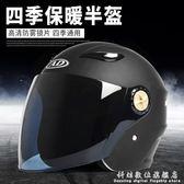 AD頭盔男女四季防霧電動摩托機車半覆式冬季保暖半盔助力車安全帽 WD科炫數位