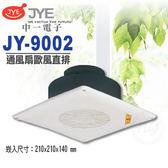 中一電工『JY-9002』110V歐風直排 浴室通風機 抽風機 通風扇