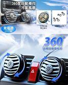車之嚴選 cars_go 汽車用品【SA-85】車用冷氣出風口夾式 360度自動導向空調風扇 2入 加強冷氣循環