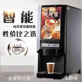 220V 商用速溶咖啡機 全自動意式奶茶豆漿果汁飲料一體機 CJ5430『易購3c館』