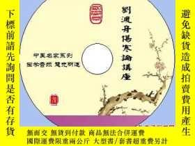 二手書博民逛書店中醫經典講座專家解讀罕見劉渡舟傷寒論 MP3音頻DVD光盤184