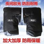 電動車手套冬季防風防水保暖摩托車手把套踏板三輪車防寒加厚護手  魔法鞋櫃