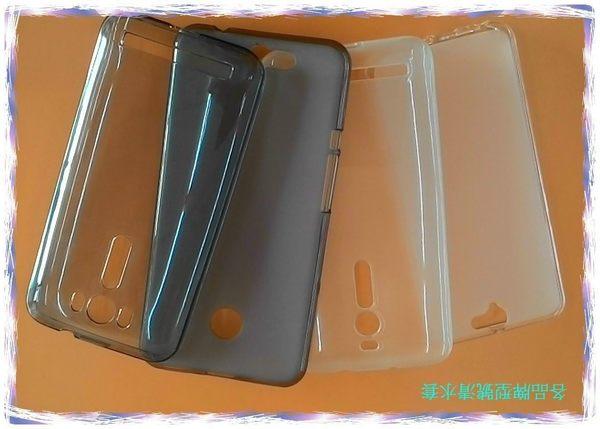 【台灣優購】全新 ASUS ZenFone 3.ZE552KL 保護軟套 清水套 / 透明黑與透明白~超低優惠價59元