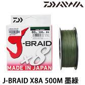 漁拓釣具 DAIWA J-BRAID X8A 墨綠 500M #6號 (八股布線)
