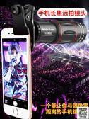 廣角鏡頭 演唱會高清長焦手機鏡頭單筒望遠鏡18倍變焦外置攝像頭iphone6s通用蘋果x igo薇薇