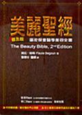 (二手書)美麗聖經﹝普及版﹞-藥妝保養醫學美容全集