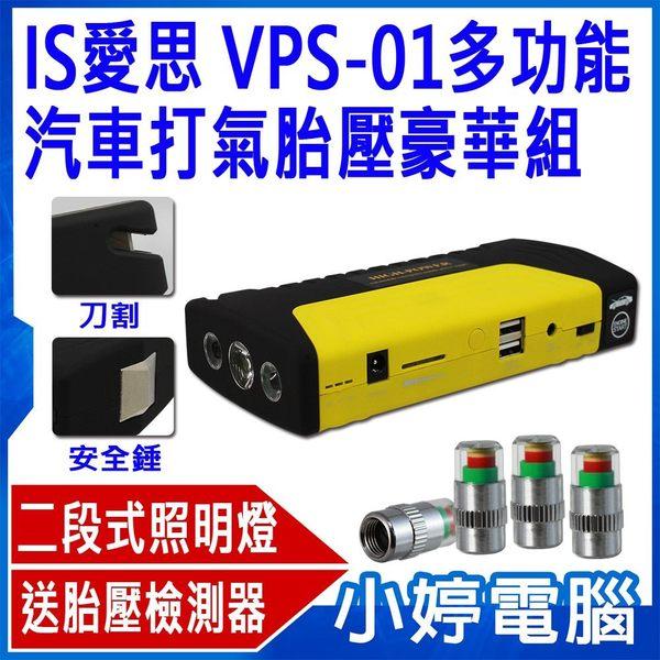 【免運+24期零利率】全新 IS愛思 VPS-01 多功能汽車打氣胎壓豪華組 安全錘 刀割功能 手電筒