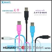◆Xmart Micro USB 2M/200cm 傳輸線/高速充電/華為 HUAWEI IDEOS S7 Slim/S7 Tablet