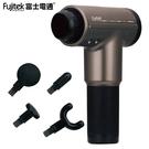 Fujitek富士電通 極速震動按摩槍 FTM-G01