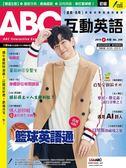 ABC互動英語(互動光碟版)8月號/2019 第206期