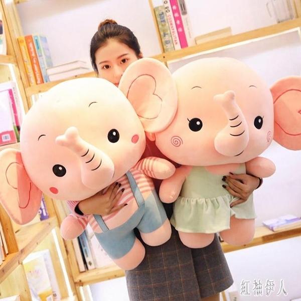 可愛大象公仔睡覺抱枕毛絨玩具布娃娃玩偶生日禮物送女生超萌 PA14308『紅袖伊人』
