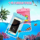 卡通動物造型附掛繩手機防水袋(5.5吋以下可適用)