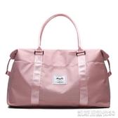 旅行包包女手提輕便收納短途大容量出門網紅旅遊包外出差行李包袋 【快速出貨】