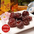 【譽展蜜餞】無籽杏桃梅 300g/100元