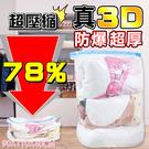 團購 超壓縮防塵防潮3D收納袋90x110x40cm(1組3入)