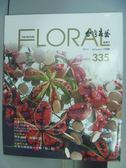 【書寶二手書T5/園藝_PNG】台灣花藝Floral_335期_花愛台北