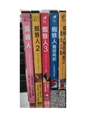 挖寶二手片-D11-正版DVD-電影【蜘蛛人1+2+3+4+5/系列5部合售】-(直購價)部份海報是影印