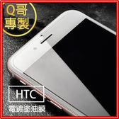 [Q哥專門製造] HTC【電鍍+防指紋】E72 M10/M9+/E9/X9/M8/826/626 玻璃保護貼 進口玻璃/防油污/滑順觸感