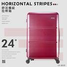 行李箱/登機箱/旅行箱 舒活橫紋拉桿箱 鐵灰/酒紅/蒂芬妮藍 24吋 LK-8020 dayneeds